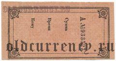 Ереван, Отделение государственного банка, 5 рублей 1918 года