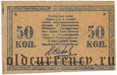 Минеральные Воды, 50 копеек 1918 года