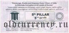 Индия, 0 рупий, антикоррупционная реклама