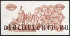 Украина, 1 купон 1991 года.