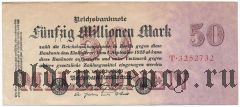 Германия, 50.000.000 марок  25.07.1923 года