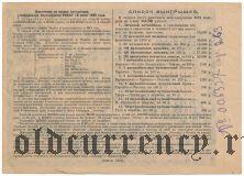 1-я Авто-лотерея (с корешком) 1928 год