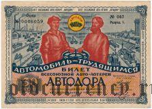 2-я лотерея Автодора, Разряд I, 1930 год