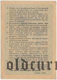 9-я лотерея Осоавиахима, 1934 год