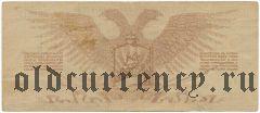 Юденич, 10 рублей 1919 года