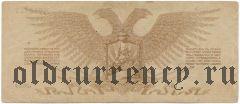 Юденич, 10 рублей 1919 года. Серия: А
