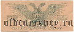 Юденич, 3 рубля 1919 года. Серия: А