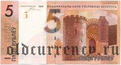 Беларусь, 5 рублей 2009 года