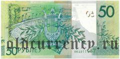 Беларусь, 50 рублей 2009 года