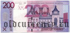 Беларусь, 200 рублей 2009 года