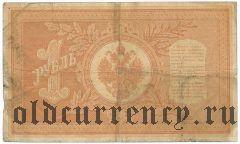 1 рубль 1898 года. Коншин/Овчинников