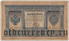 1 рубль 1898 года. Тимашев/Овчинников