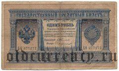 1 рубль 1898 года. Тимашев/Софронов. Бθ