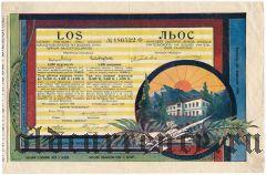 Львовская лотерея 1909 года