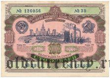 100 рублей 1952 года