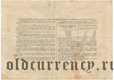 10 рублей 1953 года