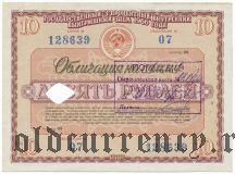 10 рублей 1966 года