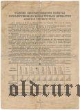 Заем третьей пятилетки, 100 рублей 1940 года