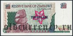 Зимбабве, 10 долларов 1997 года