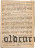 Пермское Губернское Земство, страховая квитанция 1915 года