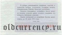 Украина, денежно-вещевая лотерея 1960 года, 3-й выпуск