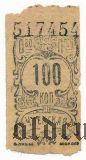 Общество Потребителей, членская марка, 100 копеек
