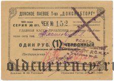 Ростов-на-Дону, ''Донснабторг'', 1 рубль 1924 года