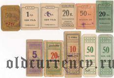 Симферополь, казино, 11 банкнот