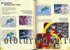 Каталог телефонных карточек Литвы 1993-1997