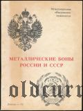 А.В.Тункель, Металлические Боны России и СССР