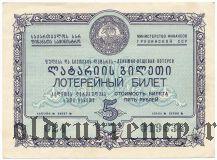Грузия, денежно-вещевая лотерея 1958 года