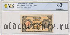 Чосен Банк, 10 сен 1918 года