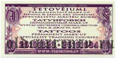 Латвия, Рига тату салон, 10 евро