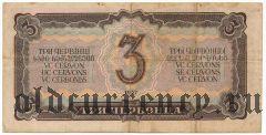 3 червонца 1937 года. Серия: Аб