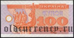 Украина, 100 купонов 1992 года, серия 99, Замещенка