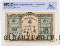 Северо-Кавказский эмират, Имам Узун-Хаджа, 500 рублей 1919 года. В слабе PCGS 62