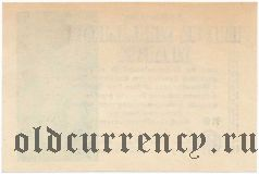 Германия, 1.000.000 марок 1923 года