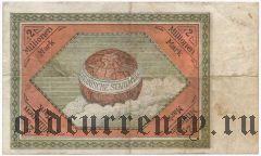 Дуйсбург (Duisburg), 2.000.000 марок 1923 года