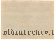 Райнхаузен (Rheinhausen), 1.000.000 марок 1923 года
