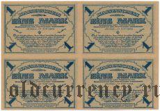 Западная Добровольческая Армия, 1 марка 1919 года. 4 шт.