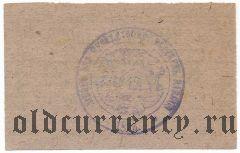 Даргун (Dargun), 50 пфеннингов 1920 года