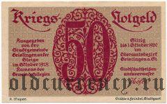 Гайслинген (Geislingen), 50 пфеннингов 1918 года