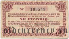 Ганновер (Hannover), 50 пфеннингов 1917 года. Вар. 2