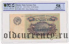 10.000 рублей 1923 года. В слабе PCGS 58
