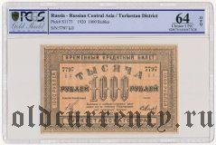 Туркестан, 1000 рублей 1920 года. В слабе PCGS 64