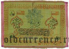 Хива (Хорезм), 500 рублей 1920 года,