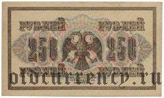 250 рублей 1917 года. АГ-308, Шипов/Шагин