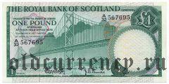 Шотландия, 1 фунт 1969 года