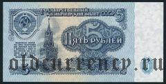 Россия, 5 рублей 1961 года. Серия: ЗТ