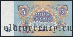 Россия, 5 рублей 1961 года. Серия: ГН